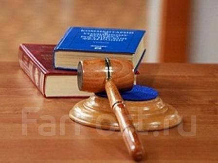 Ваш личный Юрист! Консультации, представительство, подготовка документ