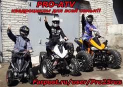 Продажа Квадроциклов для всей семьи Льготная отправка по России
