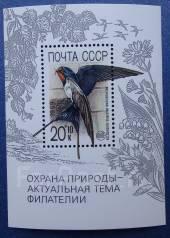 1989 СССР Охрана природы. Ласточка. Блок. Чистый