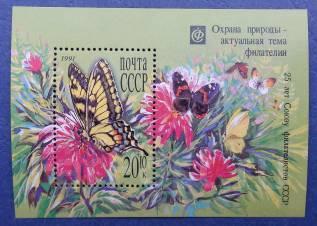 1991 СССР Охрана природы- актуальная тема филателии. Блок. Чистый