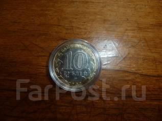 10 рублей министерство.