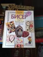 """Книга """"Бисер"""" (Новая)"""