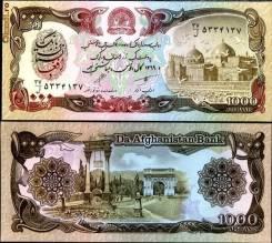 Афгани Афганский.