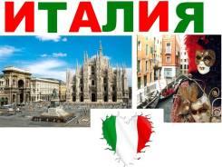 Италия. Рим, Венеция, Флоренция. Экскурсионный тур. Жемчужины Италии!