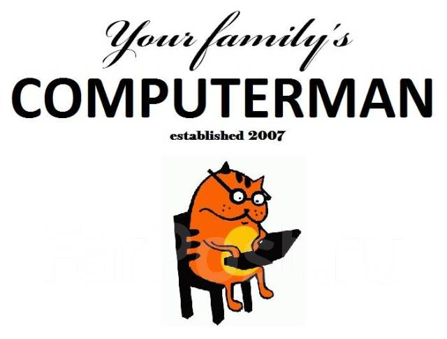 Компьютерная помощь.