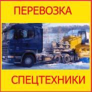 Перевозка спецтехники, услуги трала по ДВ