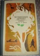 Волшебное дерево. Стихи и проза. 1974г.