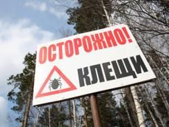 Уничтожение Клещей(акарицидная обработка) от 2700 рублей