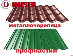 Металлочерепица и профнастил (от производителя)!