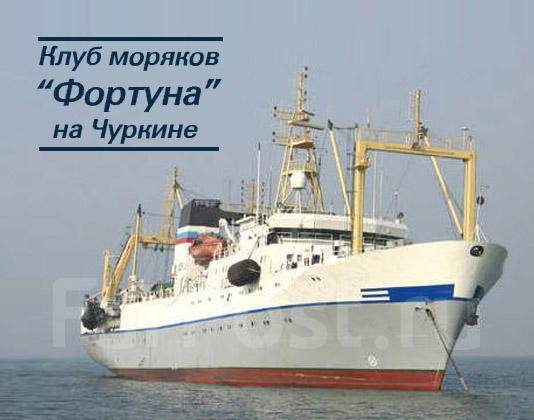 Клуб моряков фортуна фото 95-960
