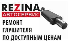 Ремонт глушителя, удаление катализатора, замена гофры, сварка. Гарантия