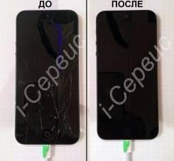 I-Сервис. Ремонт замена экрана Apple, Samsung, Sony, Nokia, HTC Lenovo