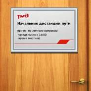 Таблички И Вывески от 150 рублей. Цены и размеры внутри.