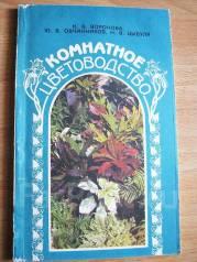 "Книга ""Комнатное цветоводство"""
