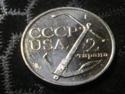 Монета-жетон вмф 2-А Тарана СССР-USA 1988 ммд