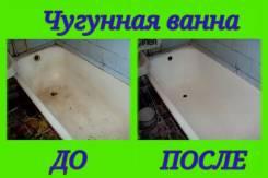 Реставрация ванн жидким акрилом в городе Находка.