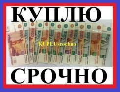 Срочно Куплю 5, 20 фут Контейнеры Бытовки Кунги Гаражи Деньги Сразу