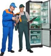 Ремонт/обслуживание торгового холодильного оборудования, кондиционеров
