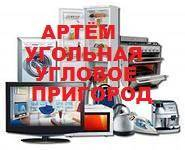Ремонт бытовой техники; Холодильников, стиральных, пасудомоечных машин