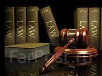 Юридическая помощь по гражданским и уголовным делам.