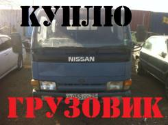 Куплю любой грузовик в любом состоянии