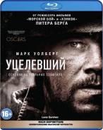 Уцелевший (Blu-ray)