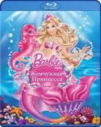 Барби. Жемчужная принцесса (Blu-ray)
