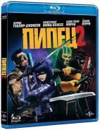 Пипец 2 (Blu-ray)