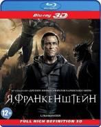 Я, Франкенштейн (Blu-ray 3D)
