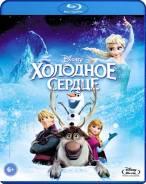 Холодное сердце (Blu-ray)