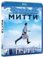 Невероятная жизнь Уолтера Митти (Blu-ray)