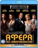 Афера по-американски (Blu-ray)
