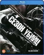 Сезон убийц (Blu-ray)