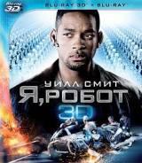 Я, робот (Blu-ray 3D + 2D)