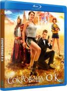 Сокровища О. К. (Blu-ray)