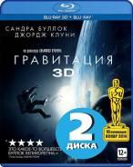 Гравитация (Blu-ray 3D + 2D)