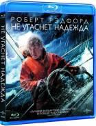 Не угаснет надежда (Blu-ray)