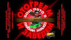 Отогрев Автомобиля, Омск. Вскрытие.