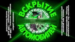 Вскрытие Авто, Омск.