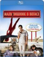 Мальчишник в Вегасе (Blu-ray)