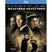 Мальчики-налетчики (Blu-ray)