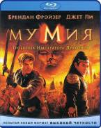 Мумия. Гробница императора драконов (Blu-ray)