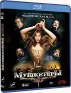 Мушкетеры (Blu-ray 3D + 2D)