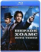 Шерлок Холмс. Игра теней (Blu-ray)