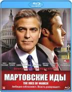 Мартовские иды (Blu-ray)