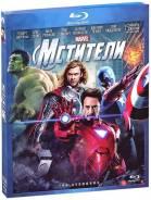 Мстители (2 Blu-ray)