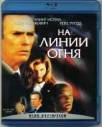 На линии огня (Blu-ray)