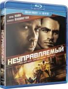 Неуправляемый (Blu-ray + DVD)