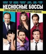 Несносные боссы (Blu-ray)