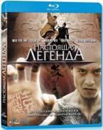 Настоящая легенда (Blu-ray)